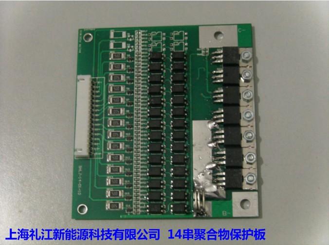 48v锂电池保护板13串14串电动车保护板工作电流20a